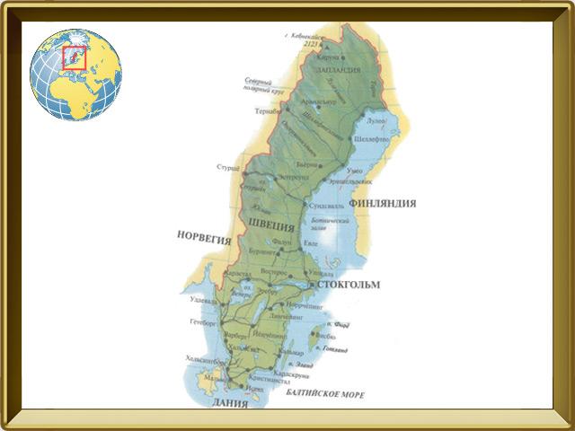 Швеция — страна, фото в рамке №1
