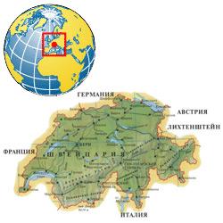 Швейцария — страна, картинка цветная