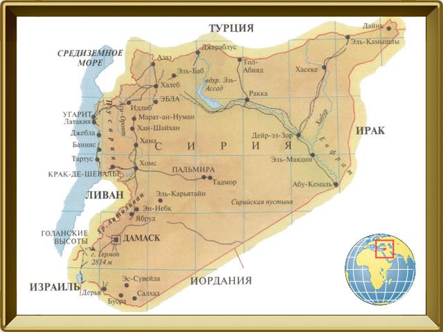 Сирия — страна, фото в рамке №1