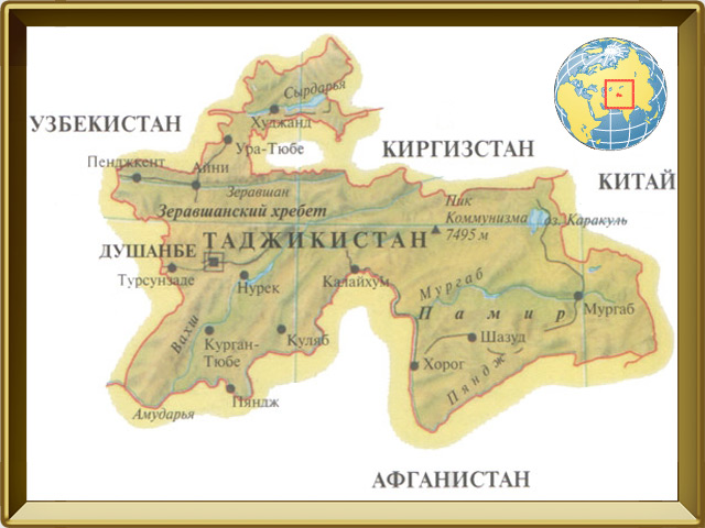Таджикистан — страна, фото в рамке №1