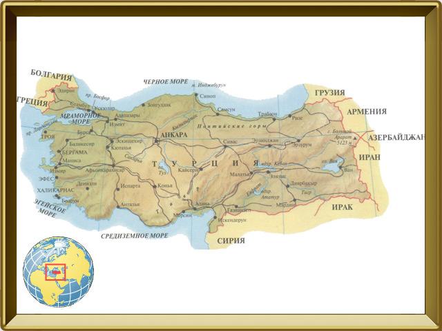 Турция — страна, фото в рамке №1
