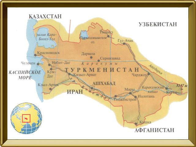 Туркменистан — страна, фото в рамке №1