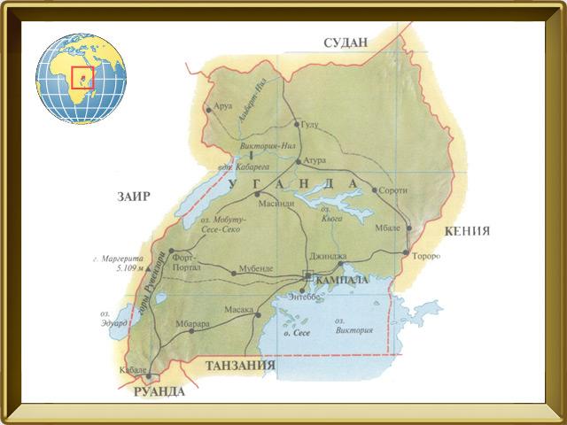 Уганда — страна, фото в рамке №1