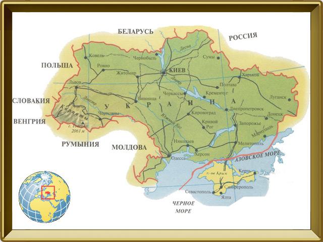 Украина — страна, фото в рамке №1