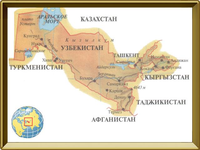 Узбекистан — страна, фото в рамке №1
