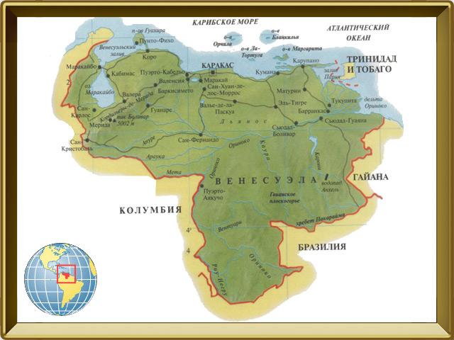 Венесуэла — страна, фото в рамке №1