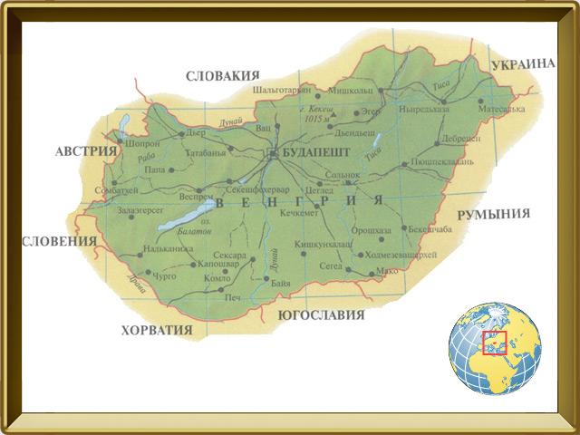 Венгрия — страна, фото в рамке №1