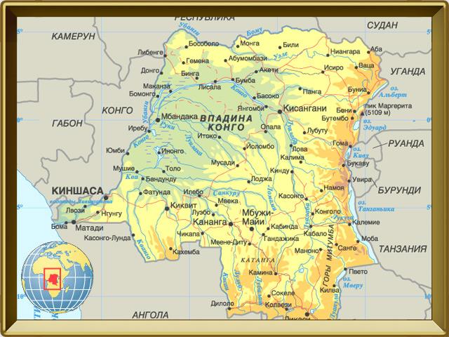 Заир (Демократическая Республика Конго) — страна, фото в рамке №1